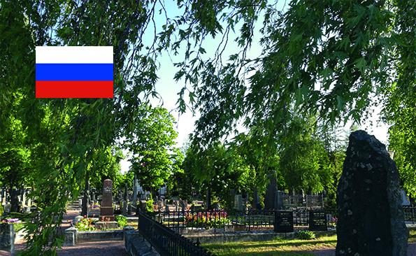 Venäjänkielinen Pyhäinpäivän Käppärän hautausmaakierros, MAKSULLINEN